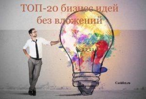 топ 20 бизнес идей 20 бизнес идей без вложений