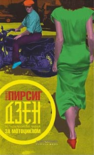 Роберт Пирсиг Дзен и искусство ухода за мотоциклом