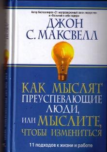 Джон Максвелл Как мыслят преуспевающие люди