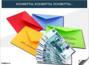 распределение денег по конвертам