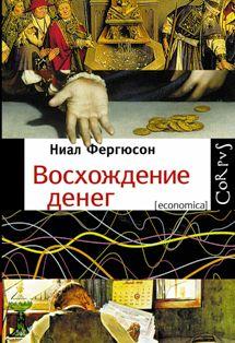 Ниал Фергюсон Восхождение денег: финансовая история мира