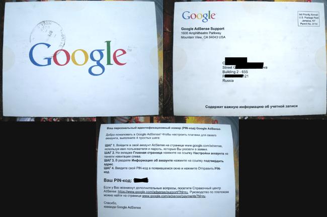письмо с PIN-кодом для подтверждения адреса в AdSense