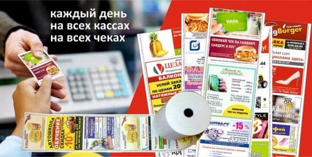 Реклама на чеках