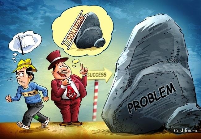 Концентрируйтесь на решении проблемы