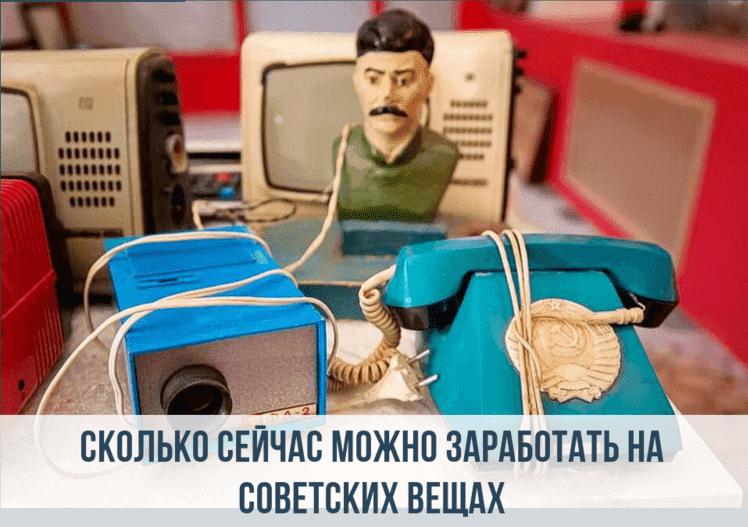 Старые вещи СССР, которые можно дорого продать