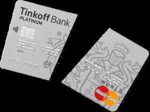 Закрыть кредитную картуТинькофф Платинум
